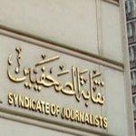 نقابة الصحفيين المصريين