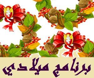 برنامج احتفالات مطرانية طرابلس المارونية في عيد الميلاد ورأس السنة