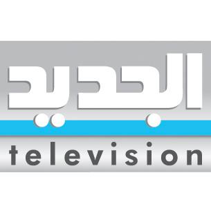 """أوسيب لبنان: ما جرى بحقّ قناة """"الجديد"""" جريمة تستوجب الملاحقة القانونيّة"""