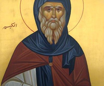 كنائس زغرتا احتفلت بعيد القديس انطونيوس الكبير