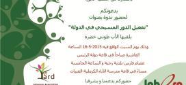 """ندوة للابورا في عكار بالتعاون مع الجمعية اللبنانية للإنماء الريفي بعنوان """"تفعيل الدور المسيحي في الدولة"""""""