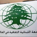 الجامعة اللبنانية الثقافية في العالم