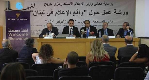 """""""واقع الإعلام اللبناني"""" تحت المجهر في نادي الصحافة: لكفّ يد السلطة السياسية عن التحكّم بالتراخيص والاستثمار"""