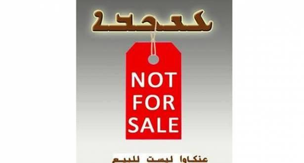 أهالي عنكاوا يتظاهرون اليوم دفاعاً عن حقوقهم