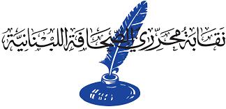 الامين العام للاتحاد الدولي للصحافيين زار نقابة المحررين ومحور البحث مشكلة الصحافة اللبنانية وسبل الدعم