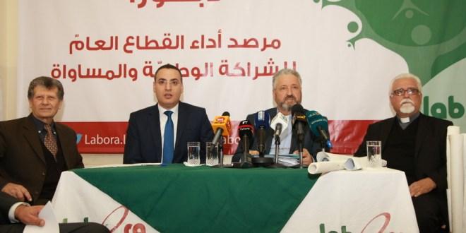 مجلس أمناء لابورا: من أجل دولة التوازن الفعلي والشراكة الحقيقية