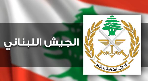 وزارة الدفاع الوطني – قيادة الجيش تُعلن حاجتها إلى تعيين تلامذة رتباء