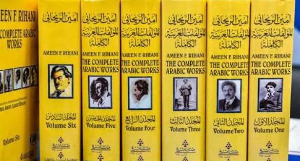 متحف أمين الريحاني يُثبت الأرقام: 63 كتابًا و54 ترجمة و5467 مرجعًا