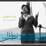 اختيار حلواني كمدافعة عن حقوق الانسان وحرية التعبير لشهر أيلول 2017