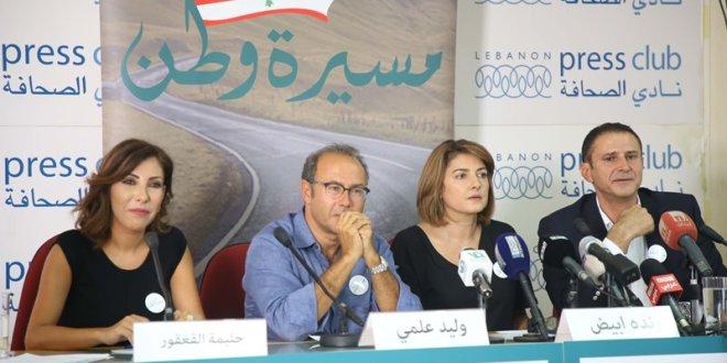 مسيرة وطن: مبادرة تفاعلية تعتمد على الديموقراطية التشاركية