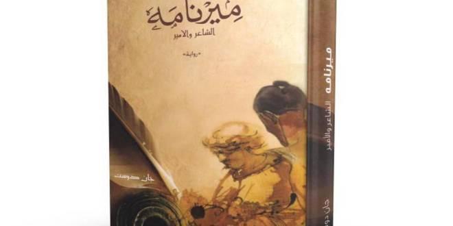«ميرنامة»: تحفة بأنفاس العشق الصوفي