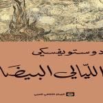 «الليالي البيضاء»: فلسفة الحُب المرِحة