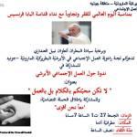 """الأبرشيّة البطريركيّة المارونيّة تنظم ندوة حول العمل الإجتماعي الأبرشي """"لا تكن محبتكم بالكلام لا بالعمل"""""""