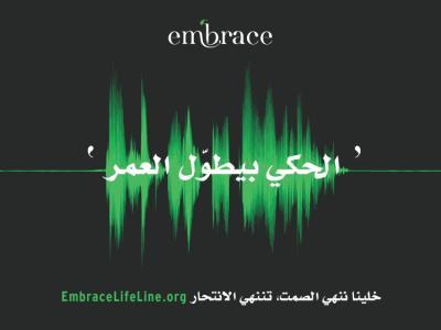 جمعية Embrace: الصحة النفسيةجزء من المنظومة الصحية