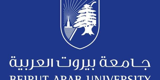 المؤتمر الاول للبحوث والابتكارات في جامعة بيروت العربية