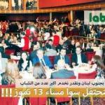 """""""لابورا"""" تحتفل بالعيد الثامن لانطلاق عملها في منطقة الجنوب"""