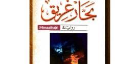 «بحّار غريق»… واقعية ممتزِجة بأساطير الشرق