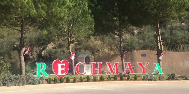 كلمة رشميا بألوان العلم اللبناني عشية وصول شعلة الاستقلال من قلعة راشيا