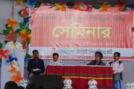 Divisional seminar at barishal