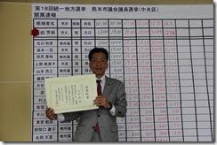 熊本市議選投開票日から早くも5日