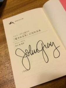 ジョン・グレイ著「愛される女」になれる本