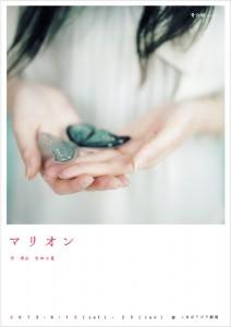 マリオン@青☆組