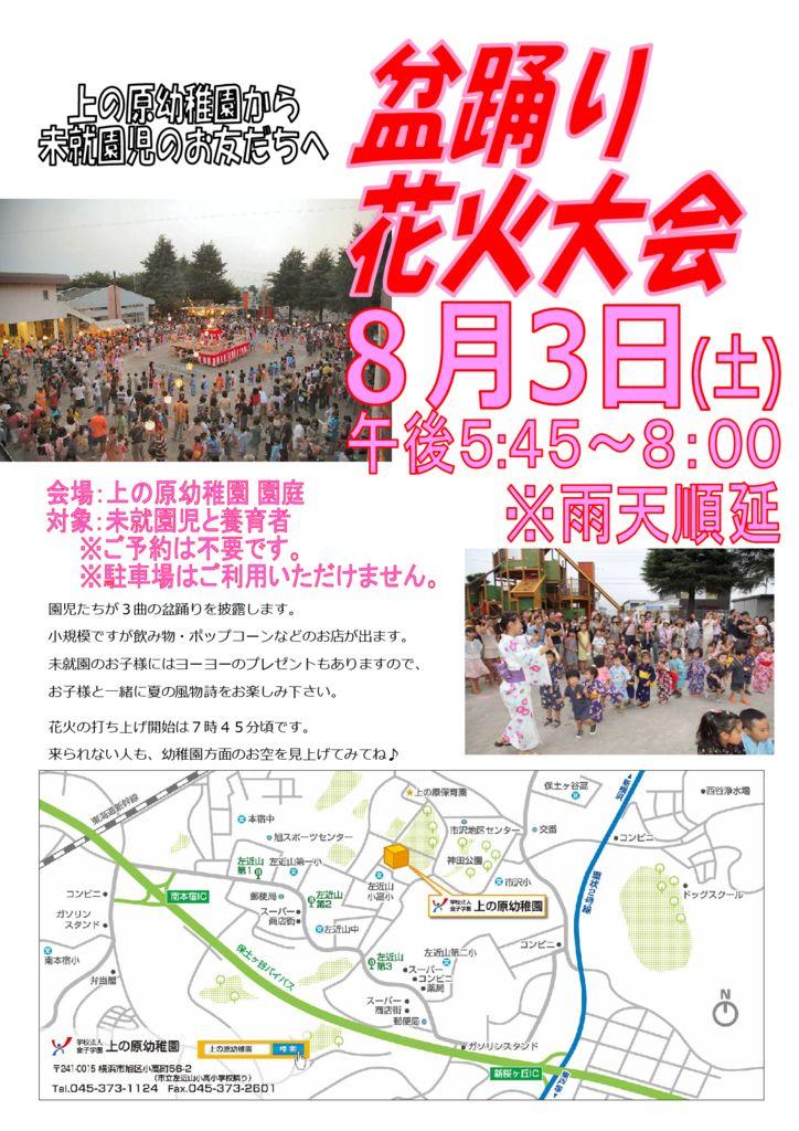 8月3日 盆踊り花火大会
