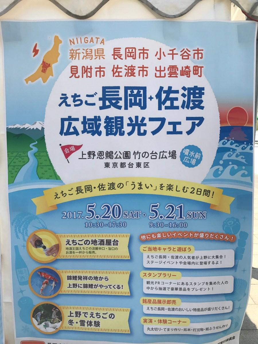 えちご長岡・佐渡広域観光フェア