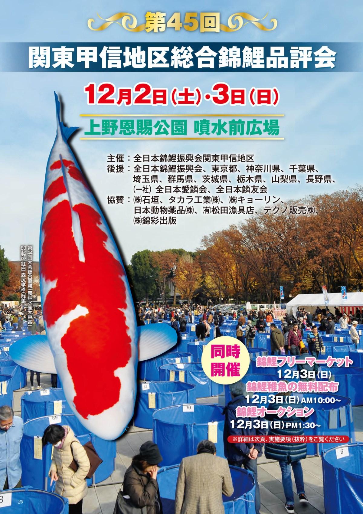 第45回関東甲信地区総合錦鯉品評会