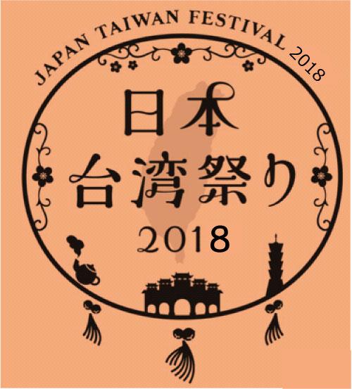 日本台湾祭り2018
