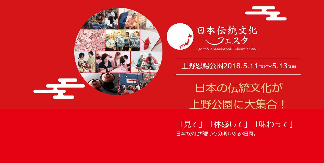日本の伝統文化が上野公園に大集合!第6回日本伝統文化フェスタ