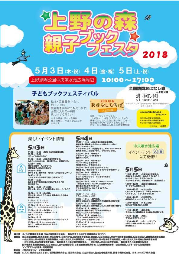 GWは上野公園で本と出会おう!上野の森 親子ブックフェスタ2018