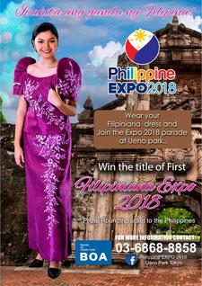 フィリピンエキスポ 海洋アジアの絆フェス 2018 in 上野 Summer