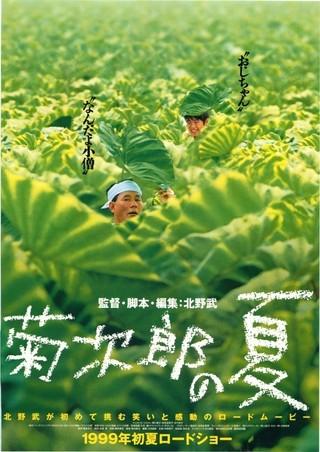 江戸まち たいとう芸楽祭 オープニング 北野武監督リスペクト上映