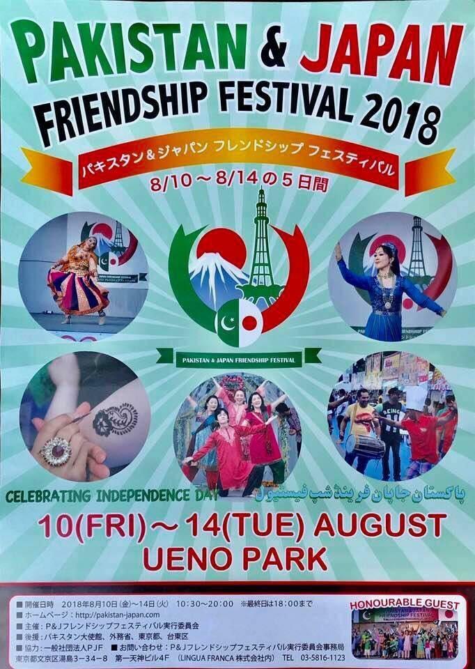 パキスタン&ジャパンフレンドシップフェスティバル2018