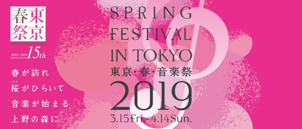 春が訪れ 桜がひらいて 音楽が始まる 上野の森に 東京・春・音楽祭2019