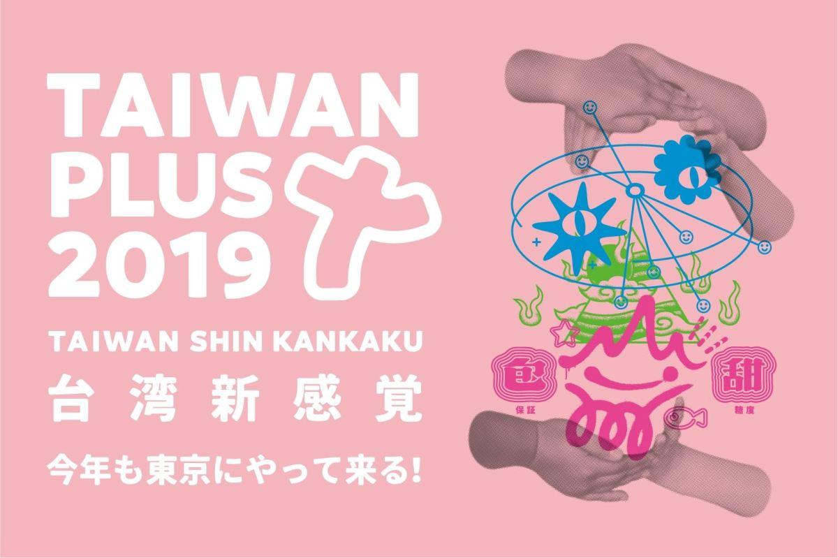 上野公園に台湾カルチャーがやってくる!TAIWAN PLUS 2019