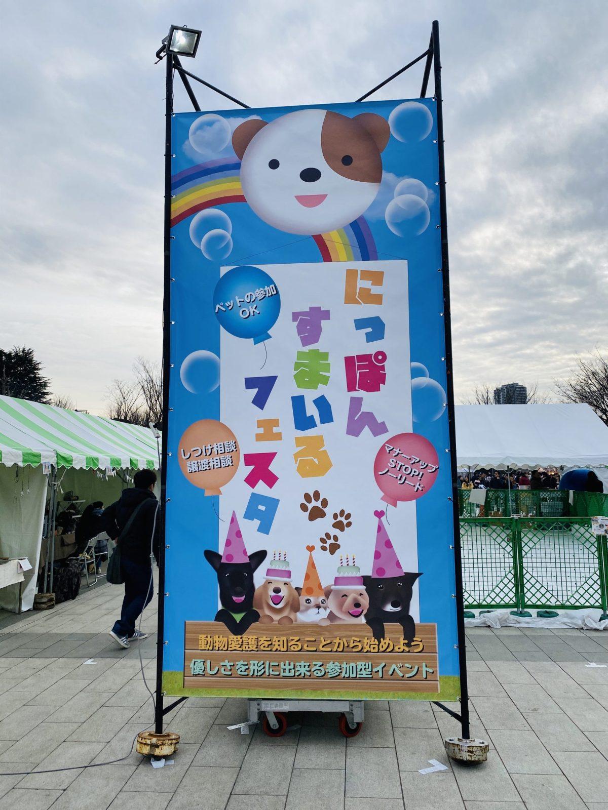 【今日の上野公園】にっぽんすまいるフェスタ