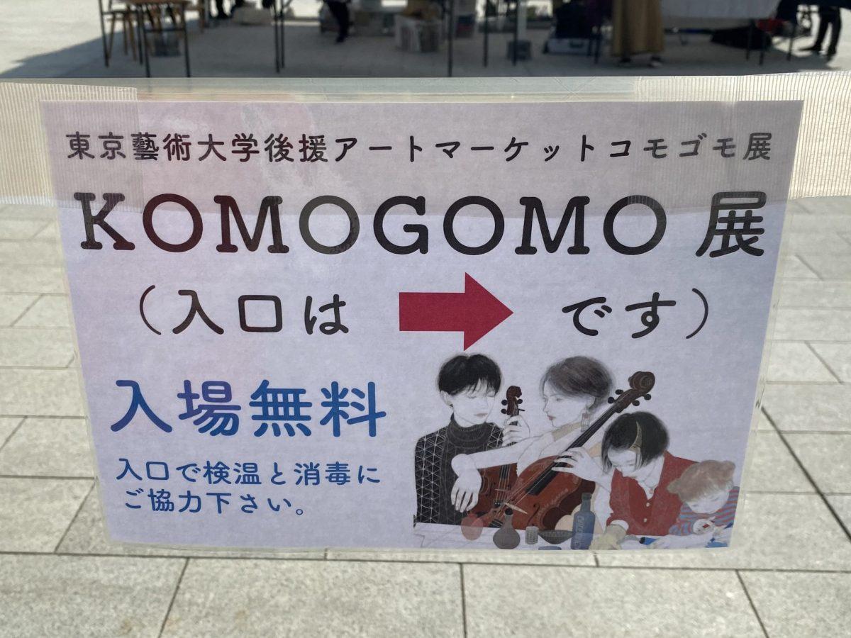 東京藝術大学後援アートマーケット 第34回 KOMOGOMO展