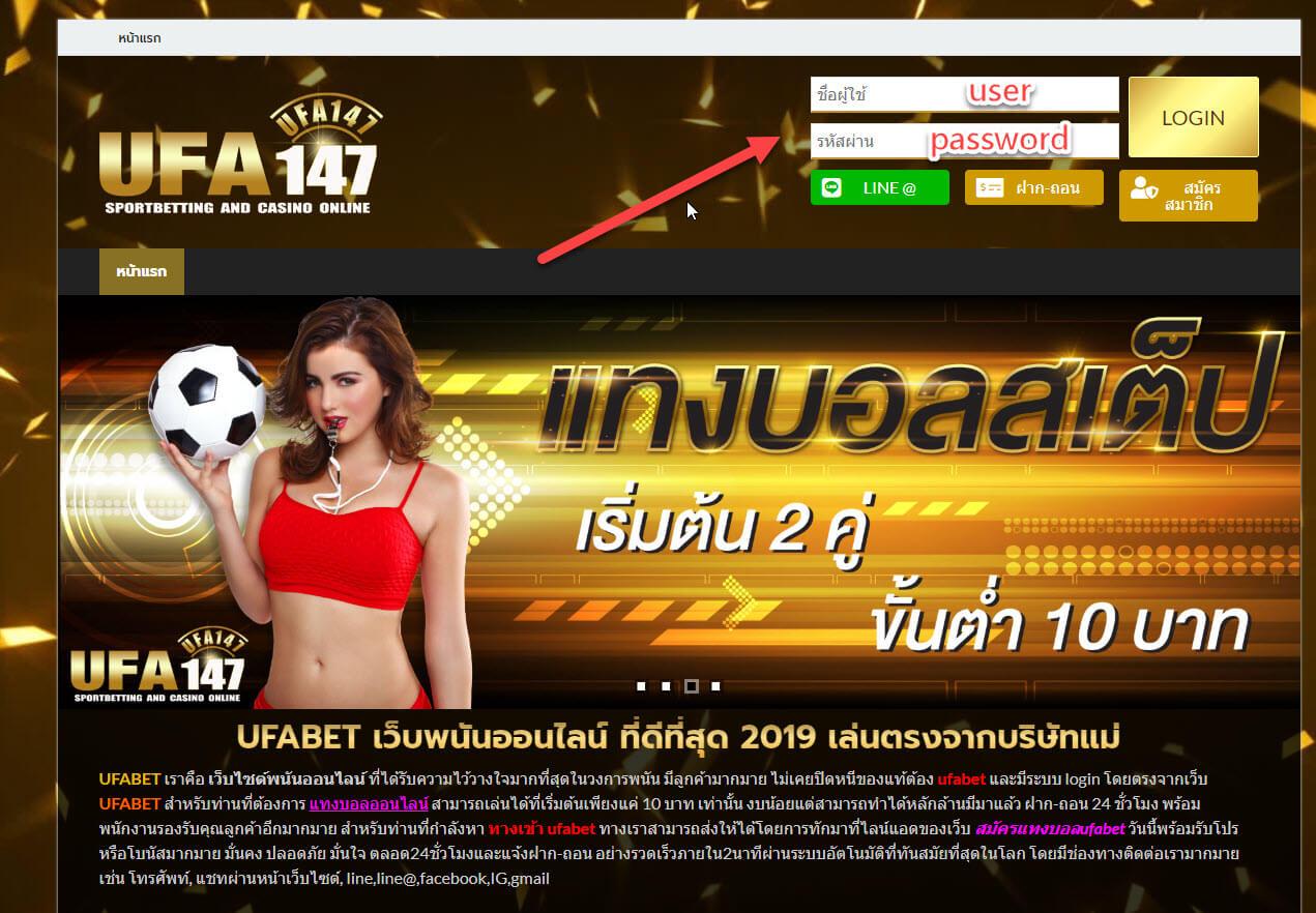 วิธีสมัครแทงบอลออนไลน์ UFA147 เว็บพนันที่ดีที่สุดในตอนนี้ - UFABET ...