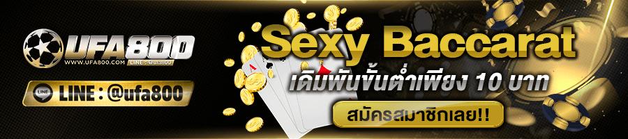 SexyBaccarat UFA800