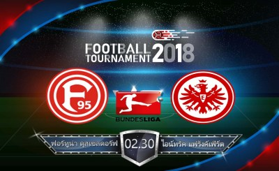 วิเคราะห์ฟุตบอล บุนเดสลีก้า เยอรมัน : ดุสเซลดอร์ฟ vs แฟร้งค์เฟิร์ต
