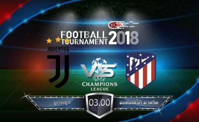 วิเคราะห์ฟุตบอล ยูฟ่า แชมเปี้ยนส์ลีก (16 ทีมสุดท้าย นัดสอง) : ยูเวนตุส vs แอตเลติโก้ มาดริด
