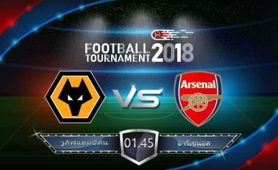วิเคราะห์ฟุตบอล พรีเมียร์ลีกอังกฤษ : วูล์ฟแฮมป์ตัน vs อาร์เซน่อล