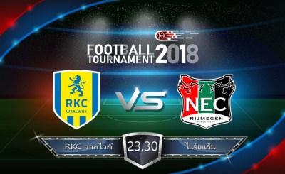 วิเคราะห์ฟุตบอล ฮอลแลนด์ ดิวิชั่น 2 : RKC วาลไวก์ vs ไนจ์เมเก้น (14 พ.ค. 62)