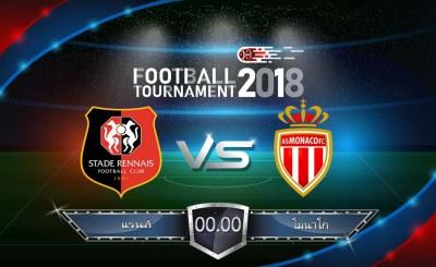 วิเคราะห์ฟุตบอล ลีกเอิง ฝรั่งเศส : แรนส์ vs โมนาโก วันที่ 1 พฤษภาคม