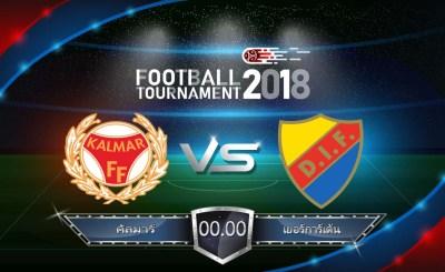 วิเคราะห์ฟุตบอล สวีเดน ออลสเวนส์คาน : คัลมาร์ VS เยอร์การ์เด้น