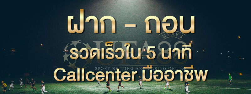 ทางเข้า UFABET ภาษาไทย
