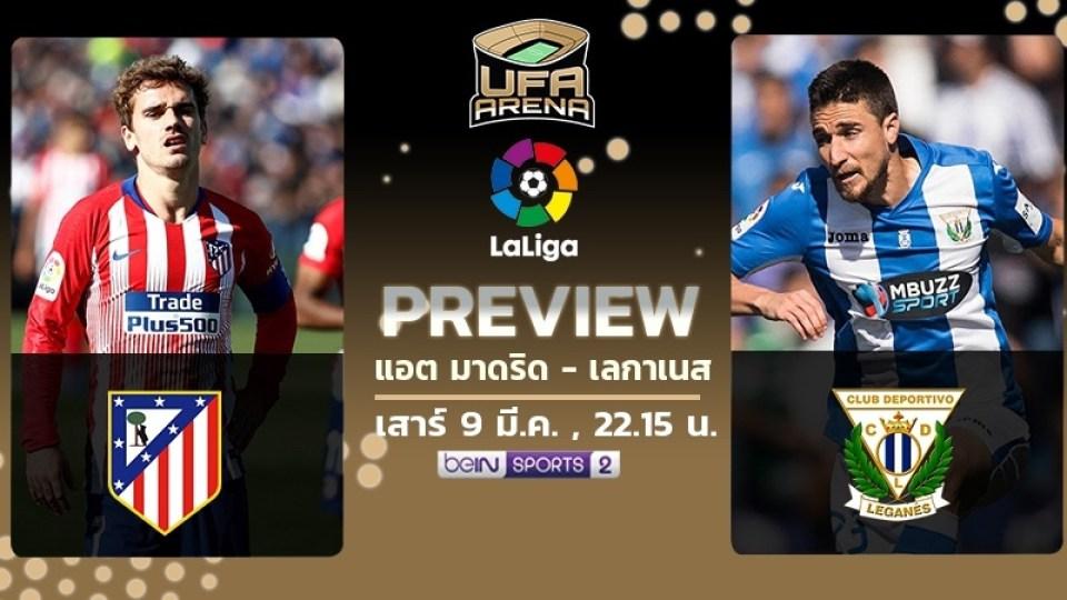 พรีวิวฟุตบอลลาลีก้า:แอตเลติโก มาดริด vs เลกาเนส