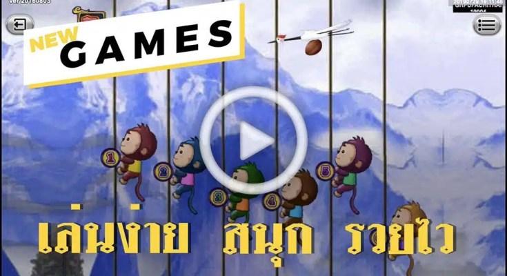 เกมส์ลิงไต่เชือก